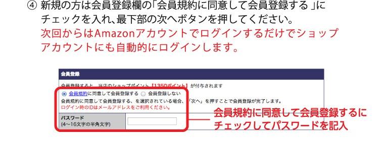 (4)新規の方は会員登録欄の「会員規約に同意して会員登録する」にチェックを入れ、最下部の次へボタンを押してください。