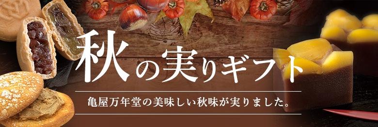 亀屋万年堂 秋の実りギフト 亀屋万年堂の美味しい秋味が実りました