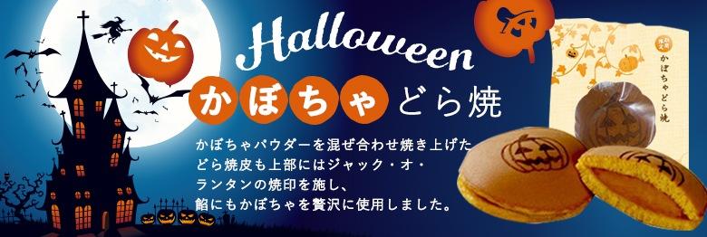 かぼちゃどら焼
