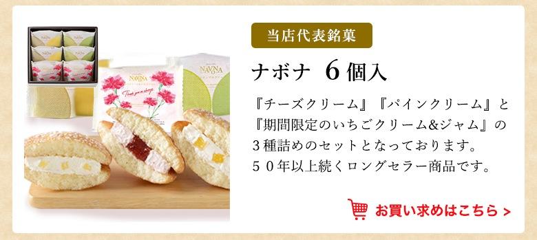 ナボナ 6個入【母の日参り専用】