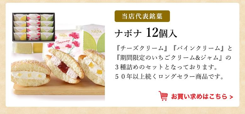 ナボナ 12個入【母の日参り専用】