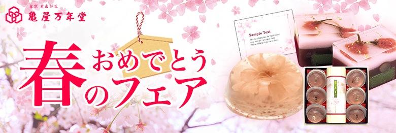 亀屋万年堂 春の桜咲くフェア