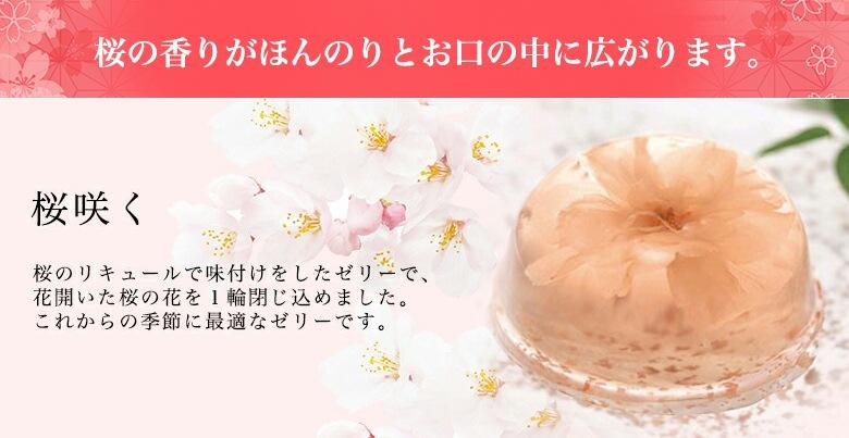 亀屋万年堂 桜咲くフェア
