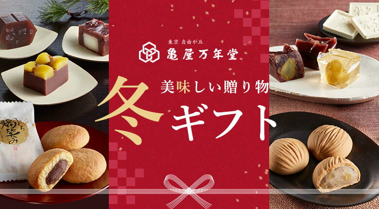 亀屋万年堂 お菓子のホームラン王 冬ギフト