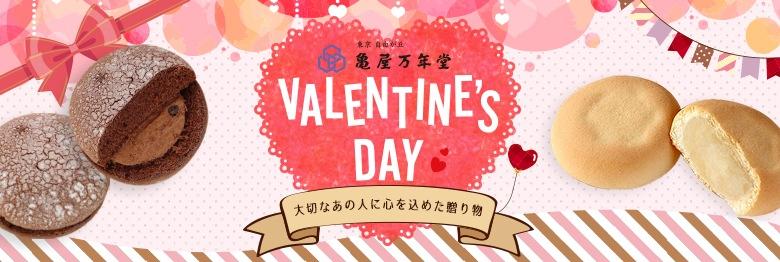 亀屋万年堂 バレンタイン特集