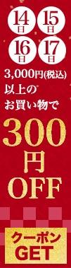 お菓子の日 300円OFFクーポン