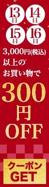 300円OFFクーポン 13日-16日