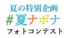 亀屋万年堂 夏の特別企画 フォトコンテスト