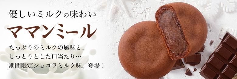 ママンミール ショコラミルク