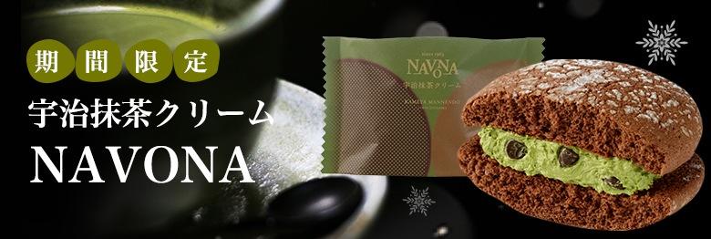 ナボナ 宇治抹茶クリーム