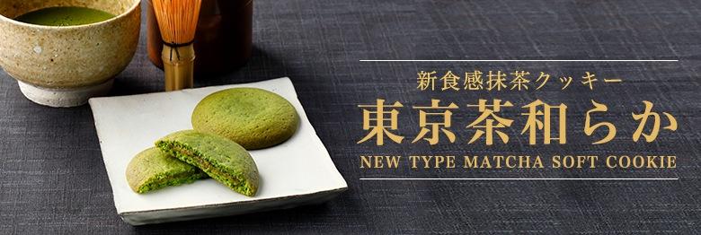 亀屋万年堂 東京茶和らか