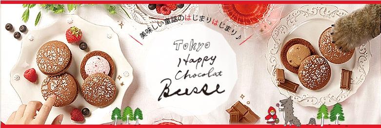亀屋万年堂 東京ハッピーショコラブッセ