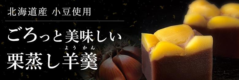 亀屋万年堂 北海道産小豆使用 ごろっと美味しい栗蒸し羊羹