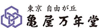 東京自由が丘 亀屋万年堂