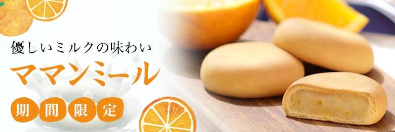 ママンミール オレンジミルク