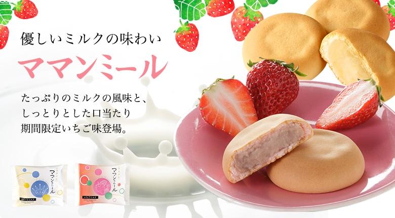亀屋万年堂 優しいミルクの味わい ママンミール