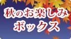 亀屋万年堂 秋のお楽しみBOX