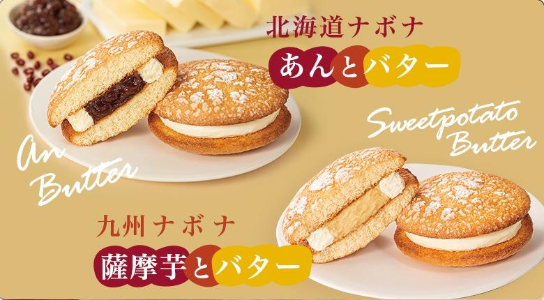 亀屋万年堂 お菓子のホームラン王 あんバターナボナ