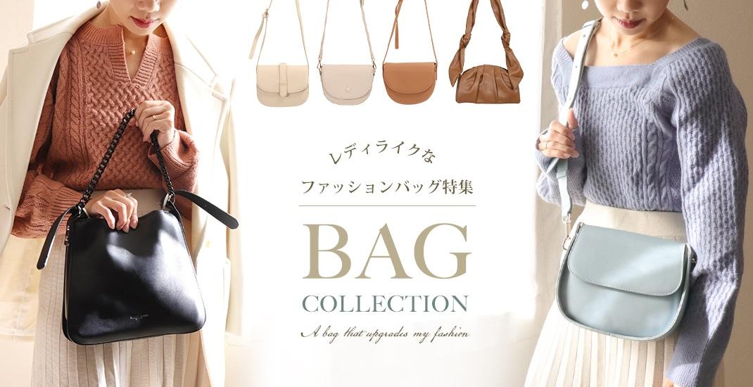 ファッションバッグ