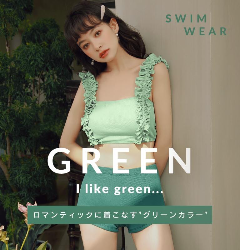 緑 グリーン水着