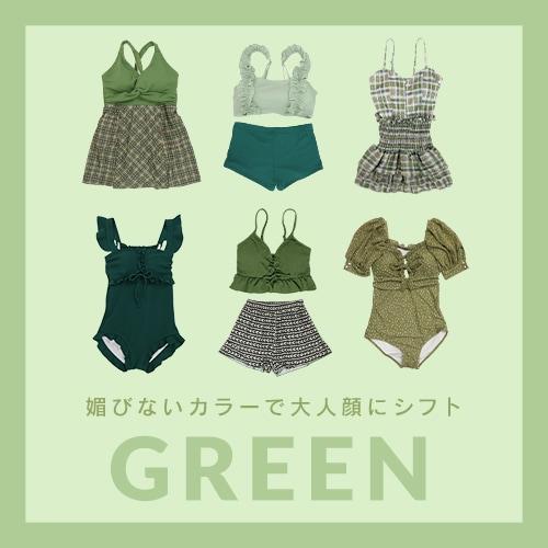 グリーン水着特集