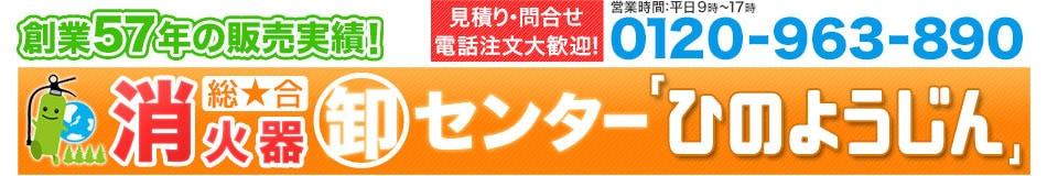 消火器専門 通販ショップ 横浜消火器