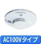 AC100Vタイプ
