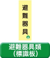 避難器具類(標識板)