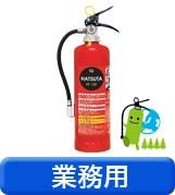 業務用消火器