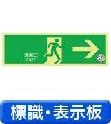 標識・表示板