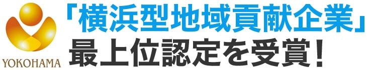 横浜型地域貢献企業認定