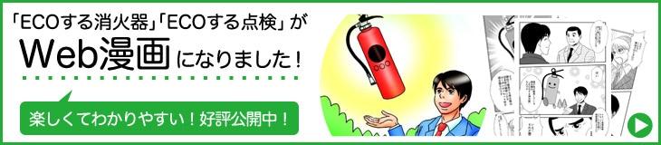 消火器通販ショップECOする消火器Web漫画