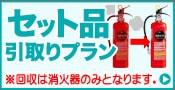 消火器+設置台・格納箱セット品引き取りプラン