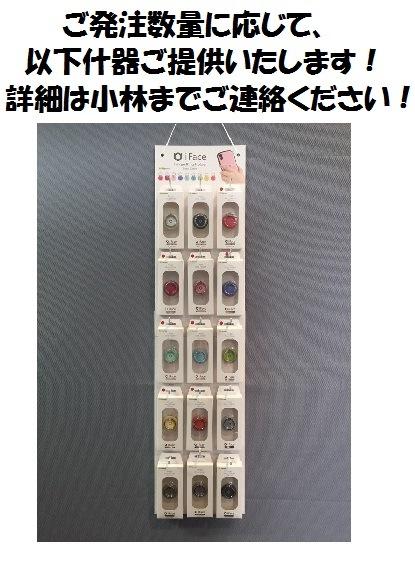 各種スマートフォン対応の商品です