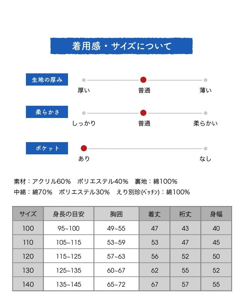 日本製子供用久留米はんてん