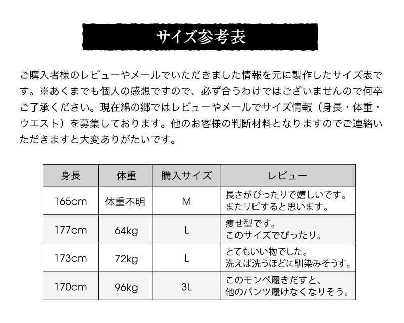 日本製久留米産イージーパンツ