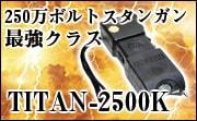 TITAN-2500K