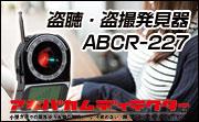 ABCR-227