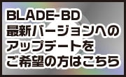 BLADE-BDバージョンアップ用ディスク
