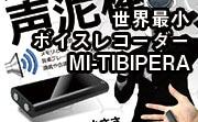 MI-TIBIPERA