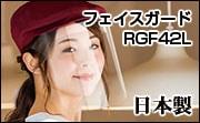RGF42L