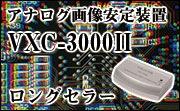 VXC-3000�