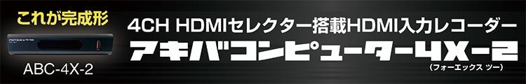 アキバコンピューター4X-2