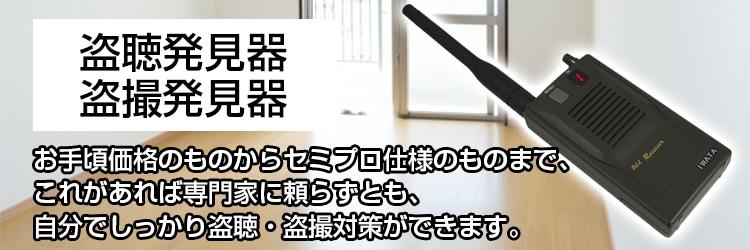 盗聴発見器販売店【アキバガレージ】
