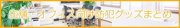 店舗・オフィス向け防犯グッズまとめ