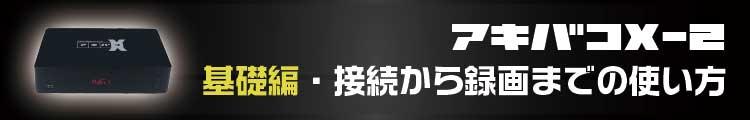 アキバコX-2基礎編