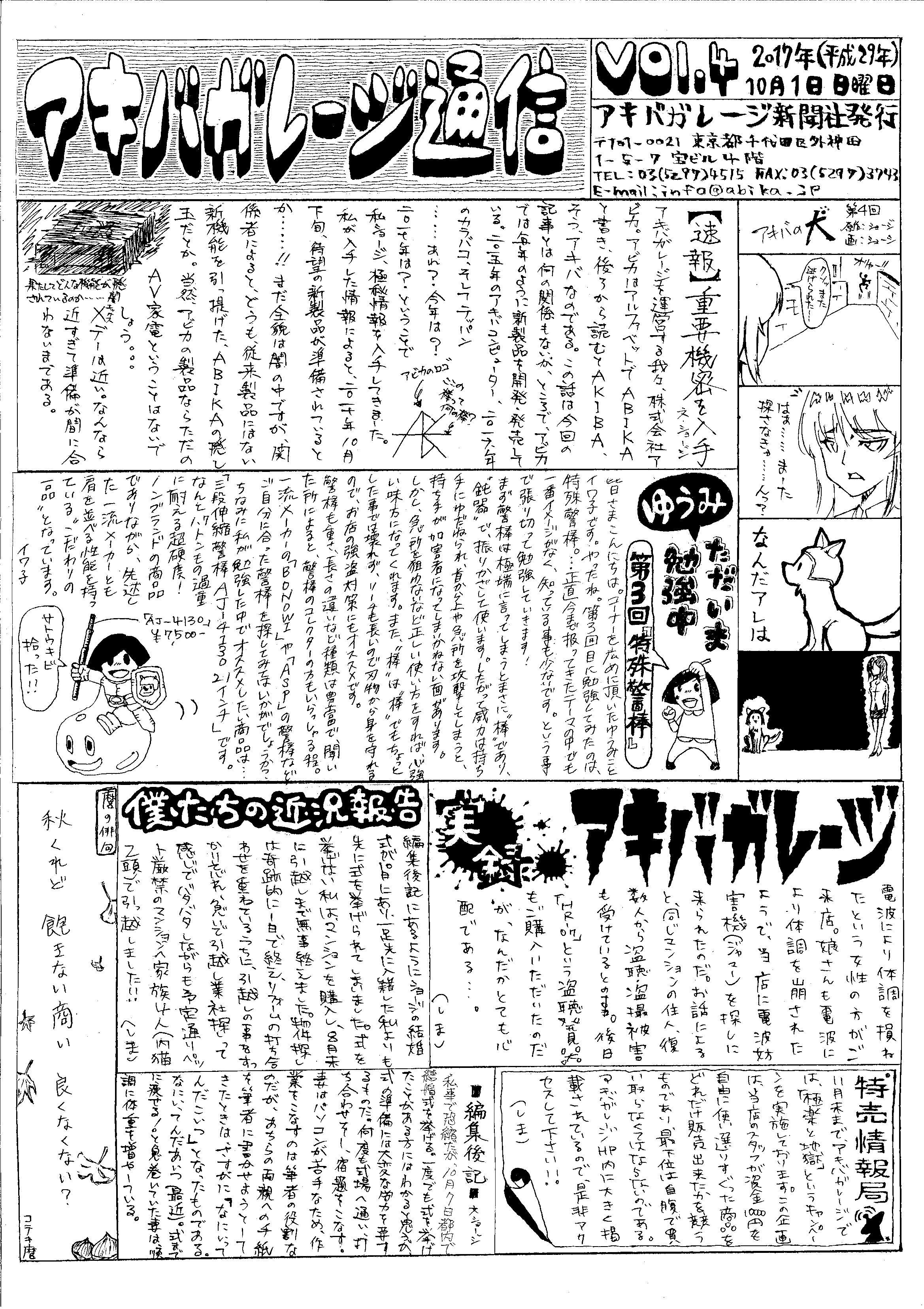 アキバガレージ通信vol.4