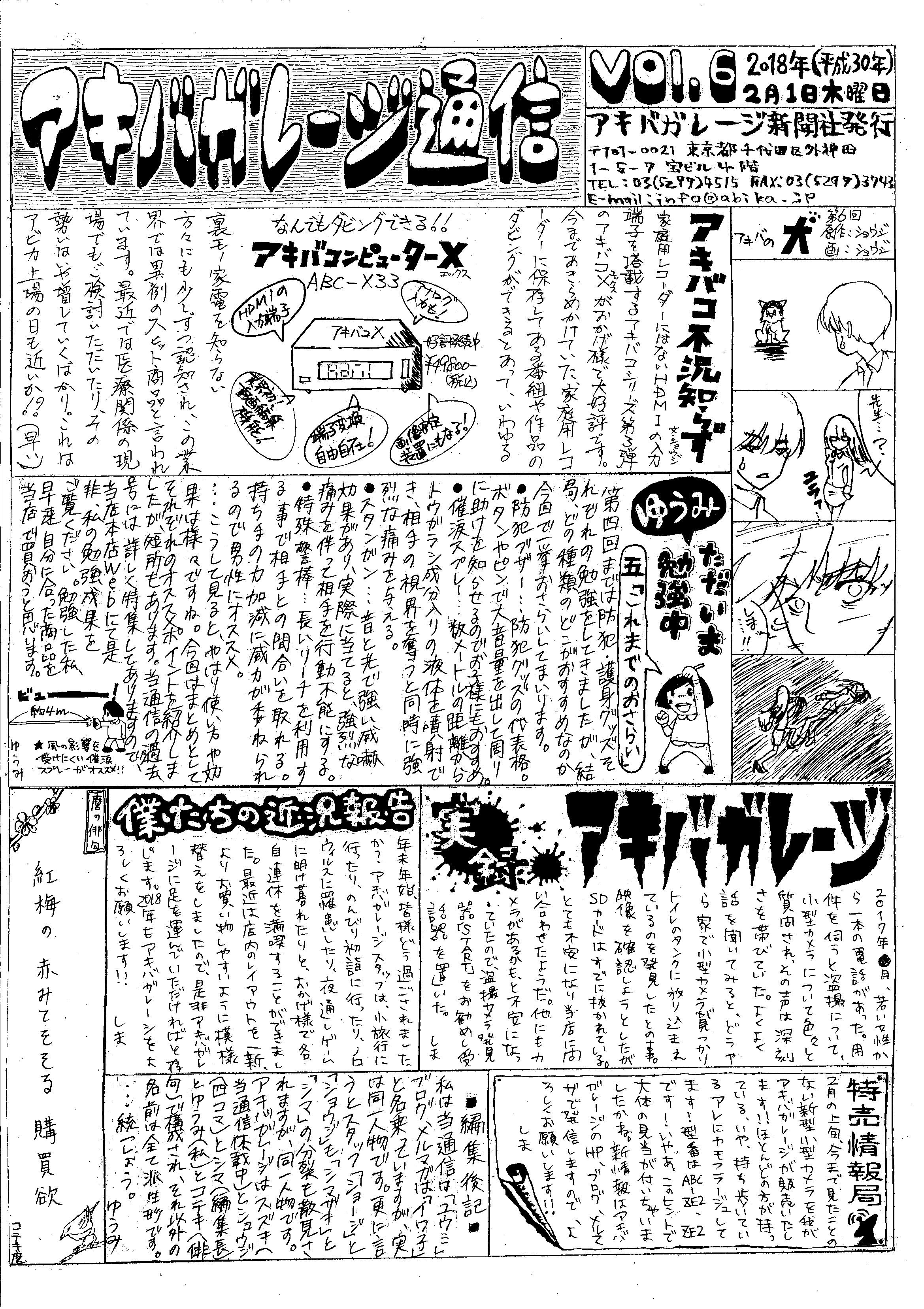 アキバガレージ通信vol.6