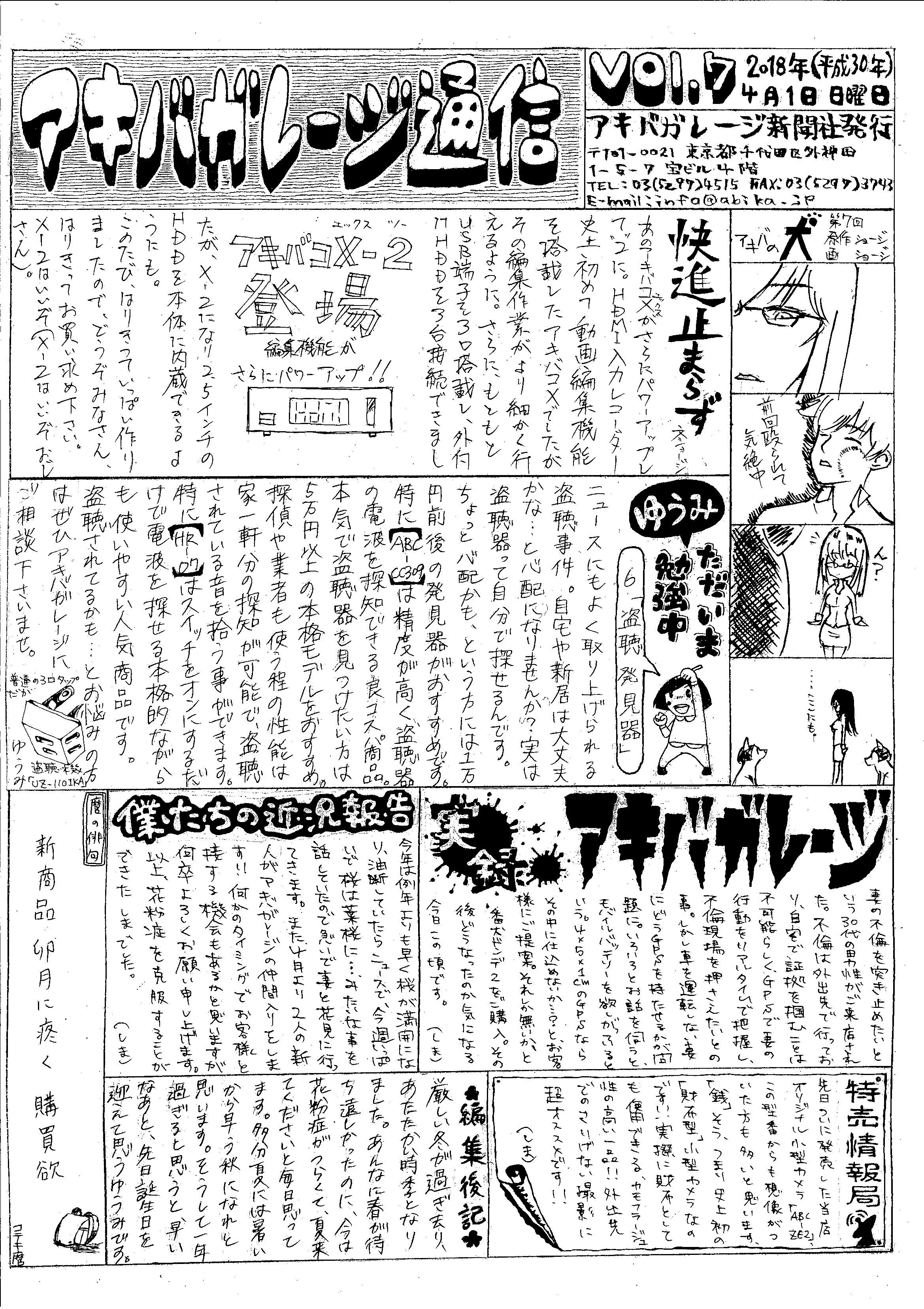 アキバガレージ通信vol.7