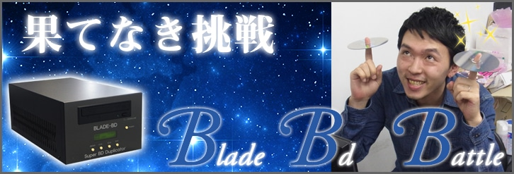 BLADE・BD・BATTLE